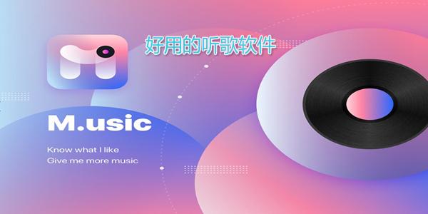 2021免费听音乐软件排行榜_好用的听音乐软件合集_免费听歌app推荐