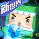 迷你世界1.0.5官方版1.0.5