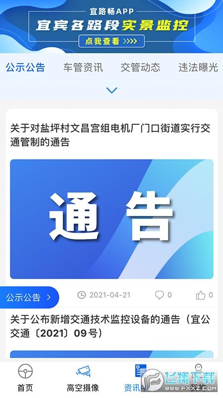 宜路畅app官方版