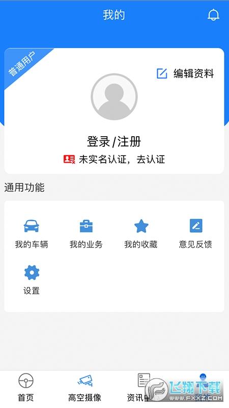 宜路畅app官方版1.1.6安卓版截图1