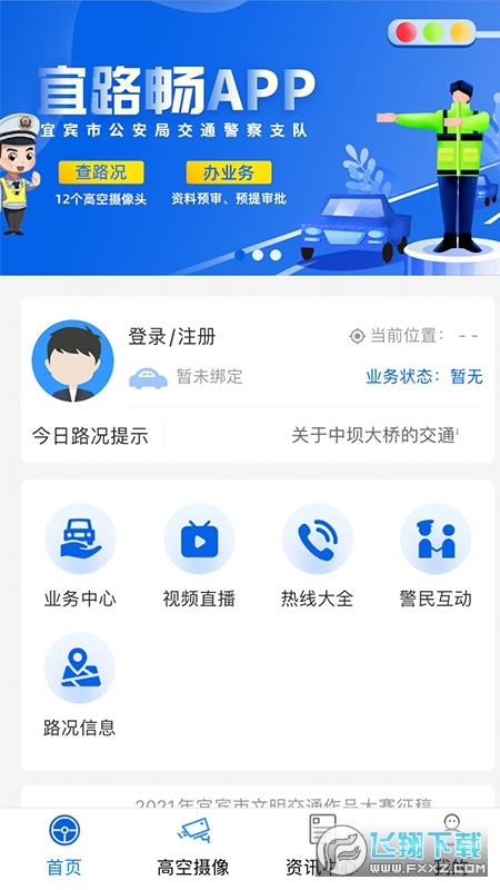 宜路畅app官方版1.1.6安卓版截图2