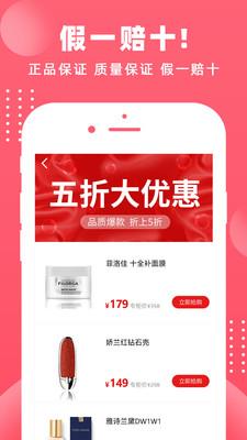 买手店appv10.6.2最新版截图1