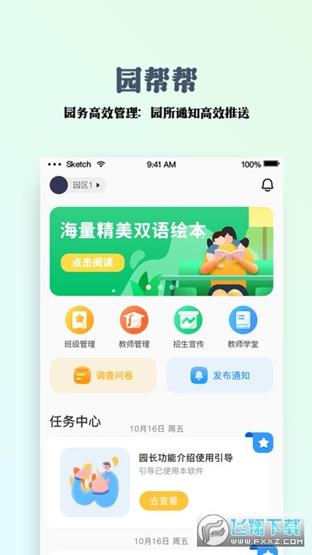 园帮帮app1.0官方版截图2