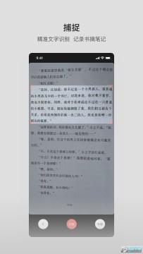 书壳笔记app