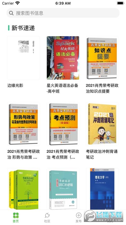 工大书局app