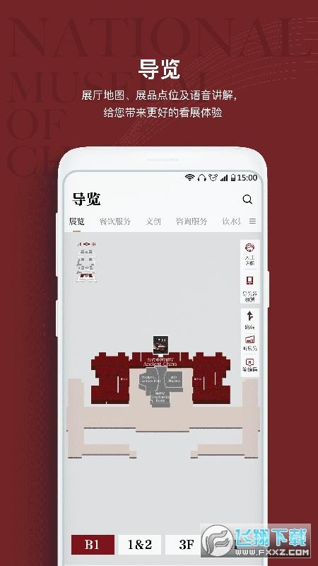 国家博物馆app1.2.5安卓版截图3
