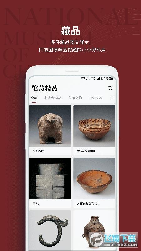 国家博物馆app1.2.5安卓版截图0