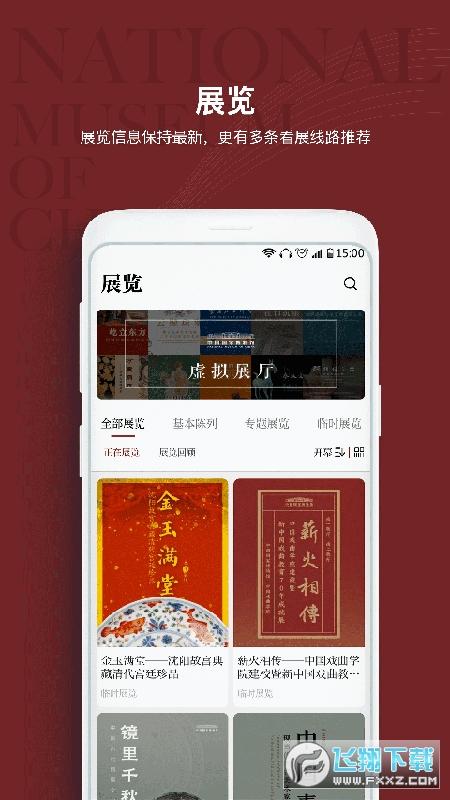 国家博物馆app1.2.5安卓版截图1