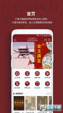 国家博物馆app
