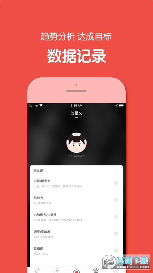 动联运动app