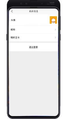 畅听助手安卓app