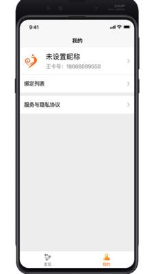 畅听助手安卓appv1.0.1官方版截图1