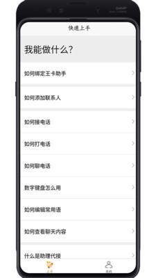 畅听助手安卓appv1.0.1官方版截图2