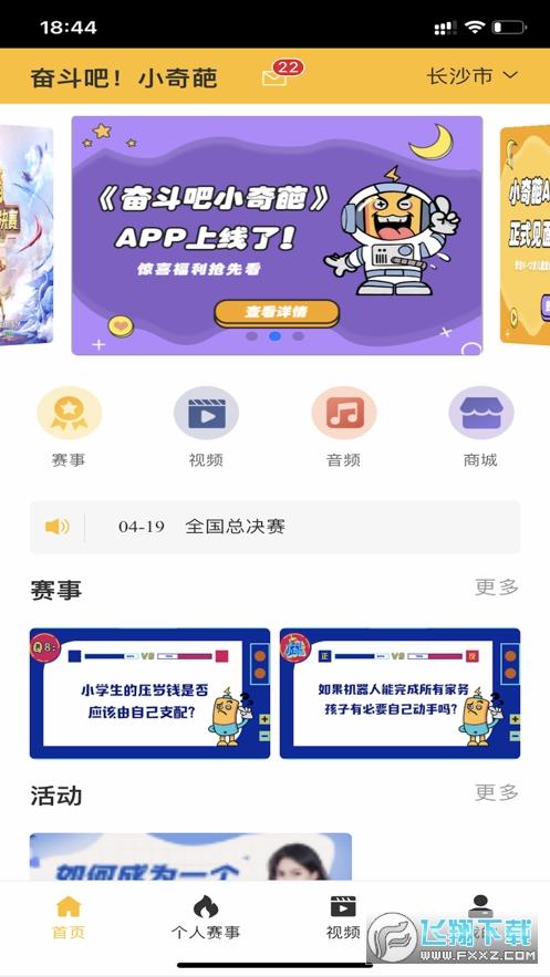 小奇葩app