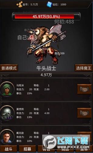 勇者斗魔王无限货币破解版0.5.1 安卓版截图1