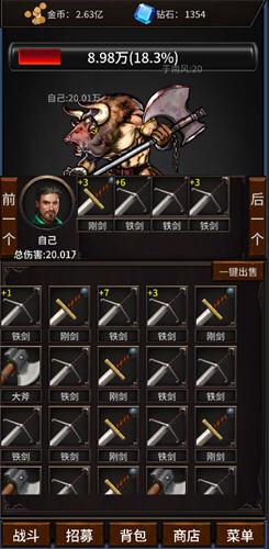 勇者斗魔王无限货币破解版0.5.1 安卓版截图2