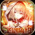 圣剑誓约手游官方版1.1.1安卓版