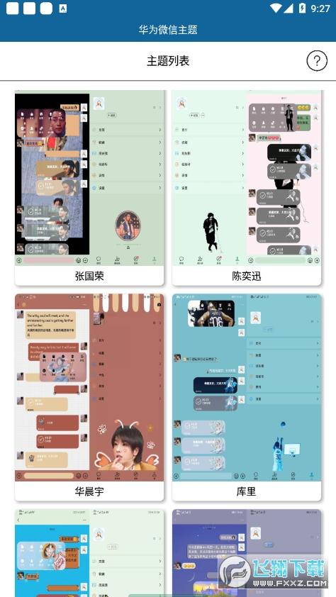 华为微信主题助手2021最新版2.0免费版截图1