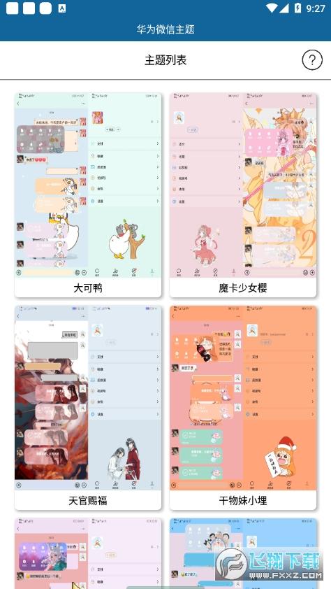 华为微信主题助手2021最新版2.0免费版截图0