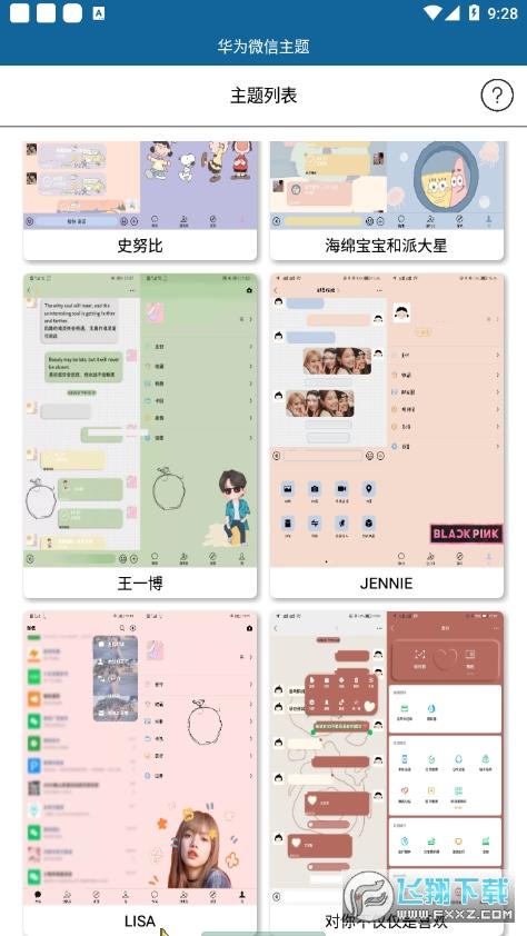 华为微信主题助手2021最新版2.0免费版截图2
