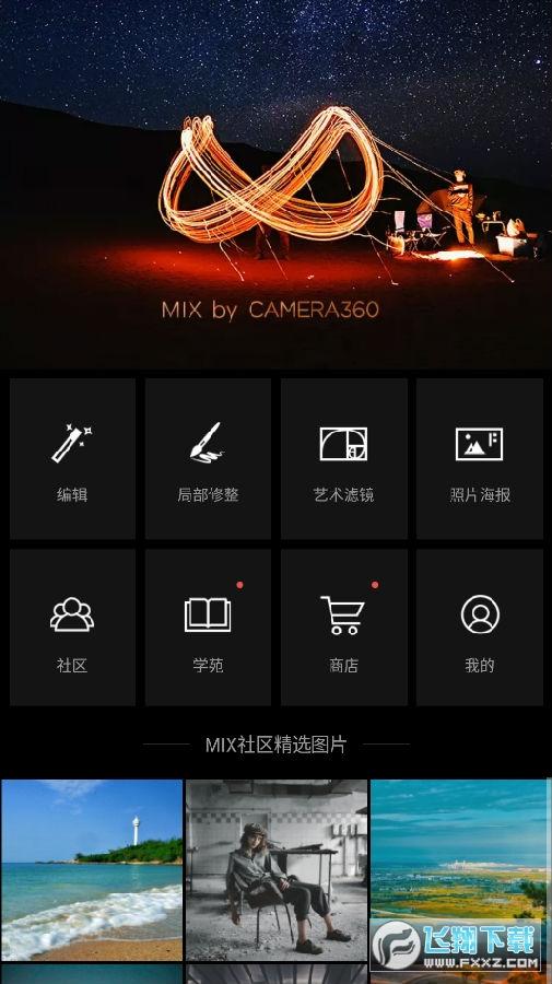 MIX滤镜高级版