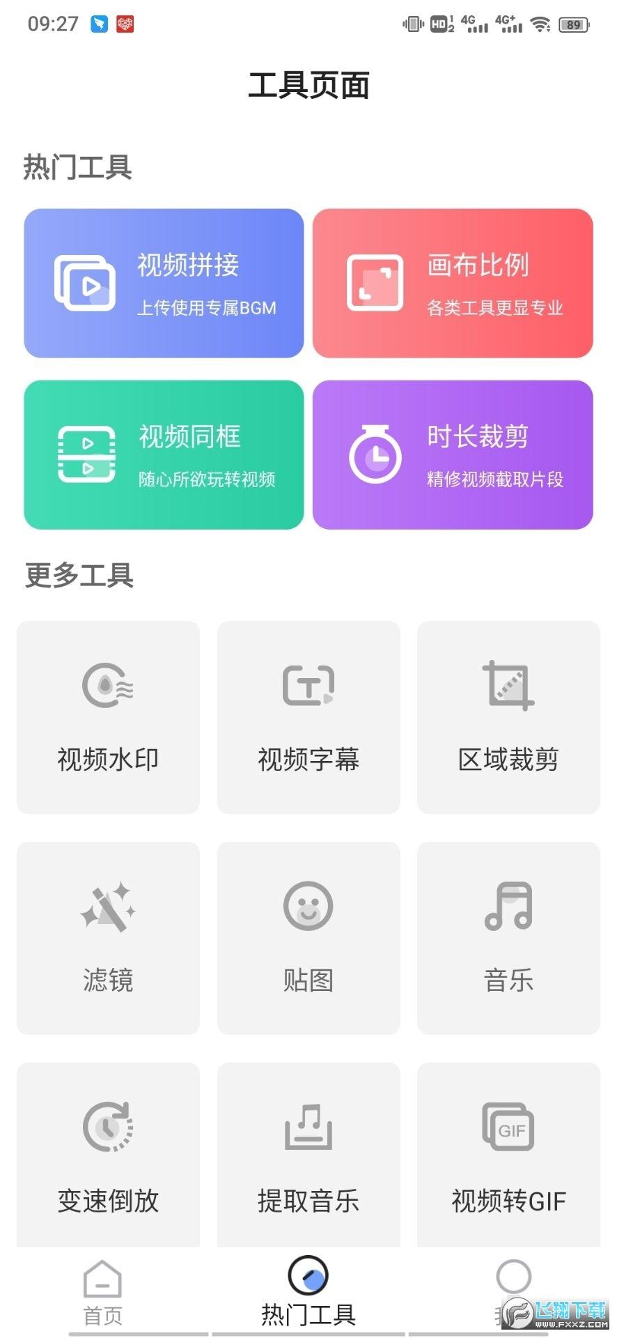 特效视频免会员版1.4.6手机版截图1
