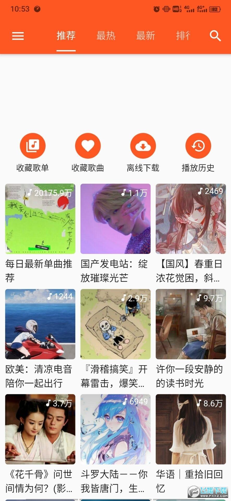 柚子音乐会员解锁版1.3.1手机版截图2