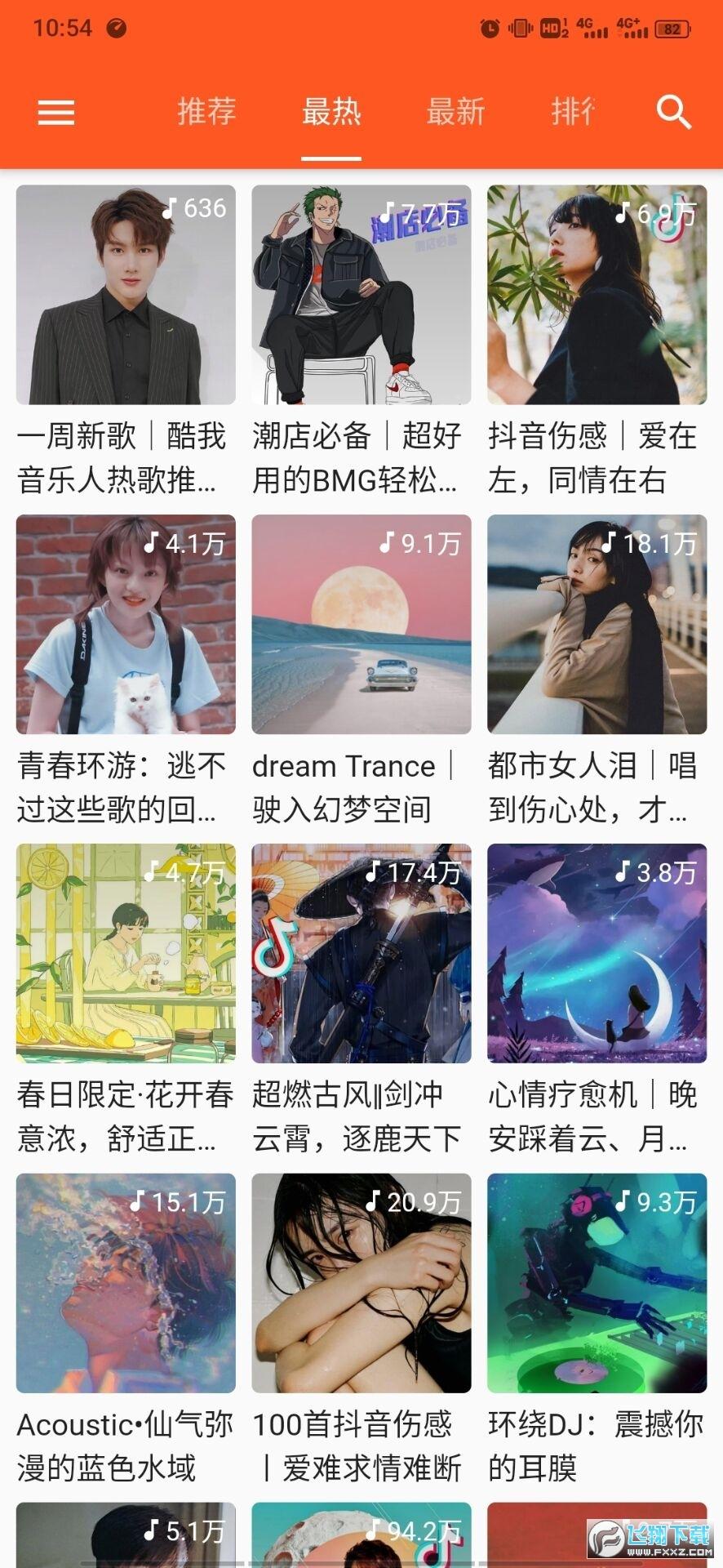 柚子音乐会员解锁版1.3.1手机版截图1
