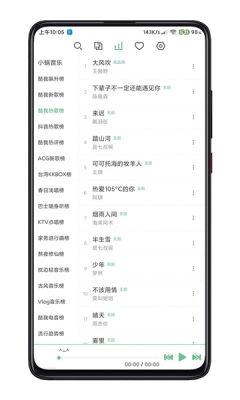 LXMusic去广告版0.4.2手机版截图1