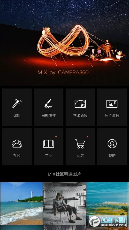 MIX滤镜高级版4.9.27最新版截图0