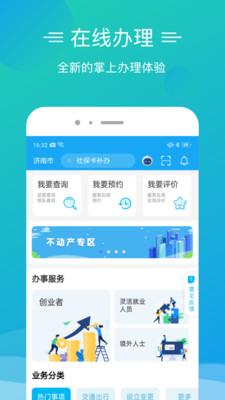 愛山東泉城辦最新版v2.7.0安卓版截圖0