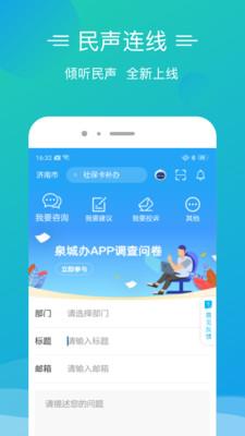 愛山東泉城辦最新版v2.7.0安卓版截圖1