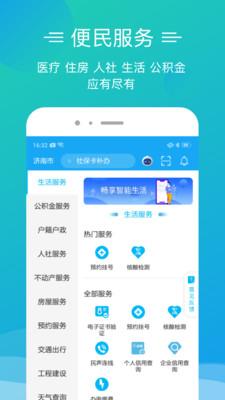 愛山東泉城辦最新版v2.7.0安卓版截圖2