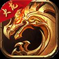 圣天传奇火龙版手游1.0.0安卓版