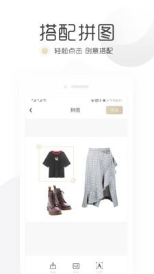 �z囊衣��app1.3.8最新版截�D0