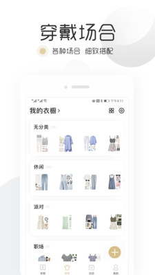 �z囊衣��app1.3.8最新版截�D3