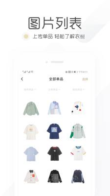 �z囊衣��app1.3.8最新版截�D2