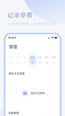 ���app(智能穿搭)1.5.2.9安卓版截�D2