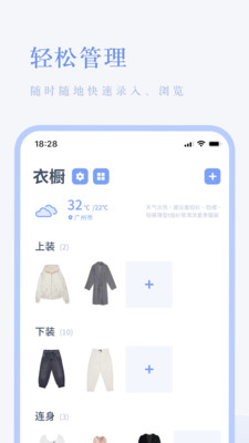���app(智能穿搭)1.5.2.9安卓版截�D1