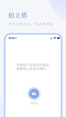 ���app(智能穿搭)1.5.2.9安卓版截�D0