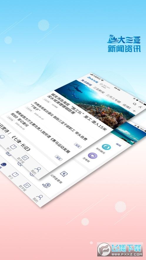 大三��appv1.3.5安卓版截�D0