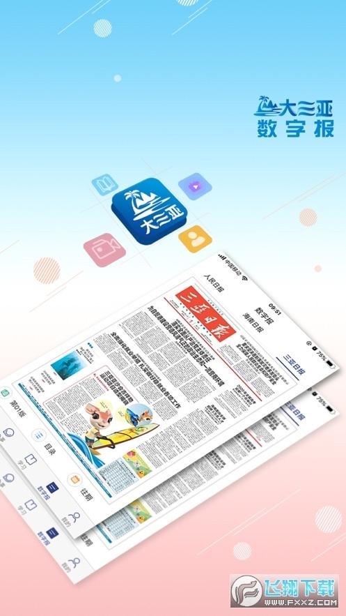 大三��appv1.3.5安卓版截�D1