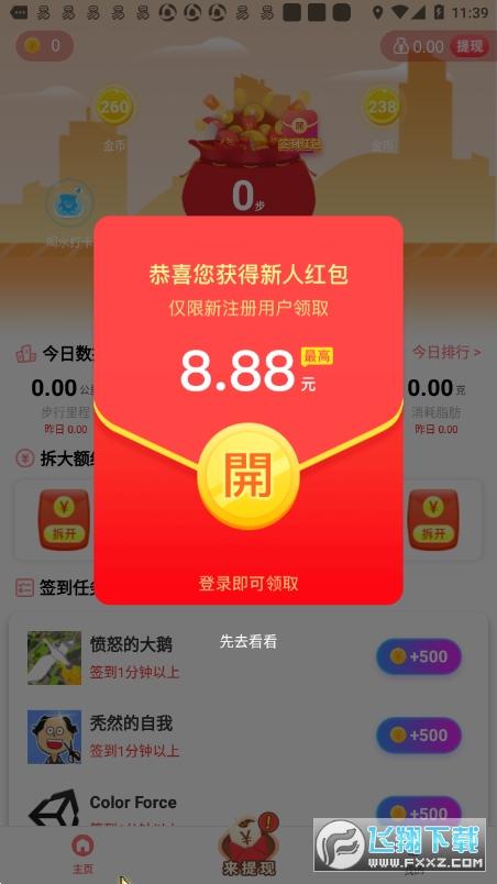 走路点金app1.0.4安卓版截图0