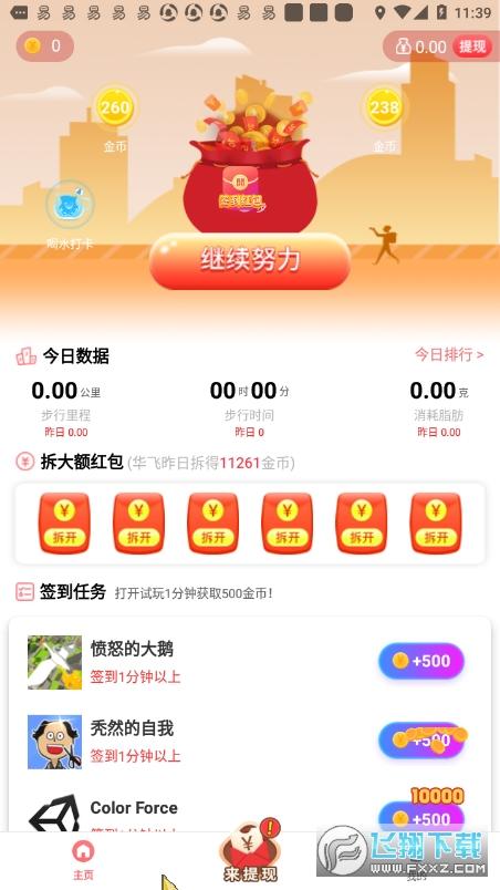 走路点金app1.0.4安卓版截图1
