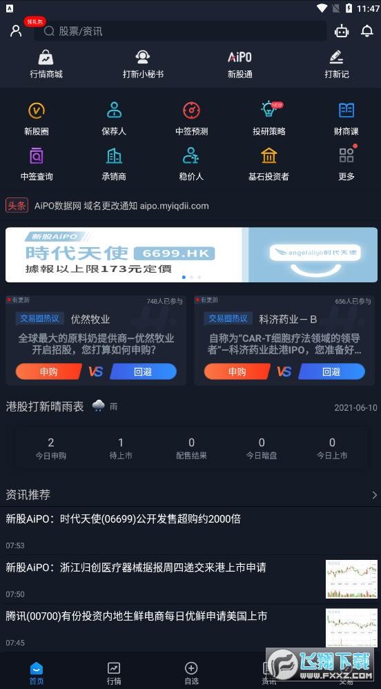 捷利交易��app7.3.93安卓版截�D1