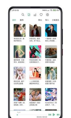LXMusic去广告版0.4.2手机版截图0