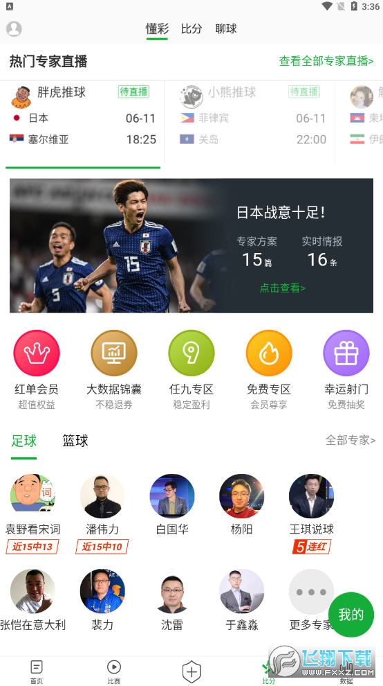 懂球帝app最新版v7.5.7安卓版截图1