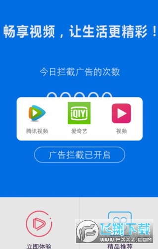 ��l�V告�r截appv1.0 最新安卓版版截�D3
