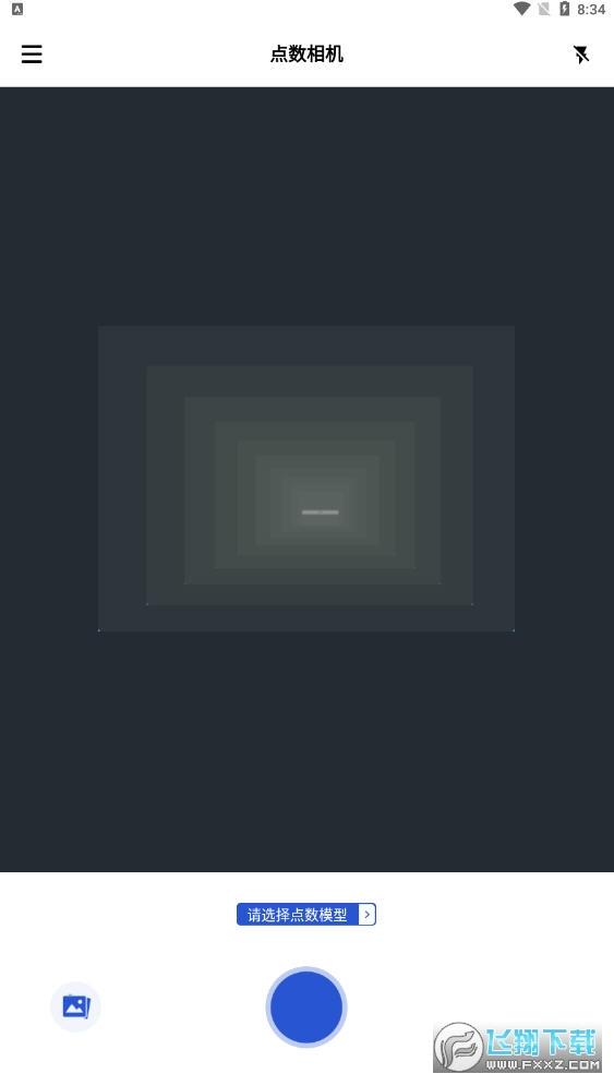点数相机软件v1.0.0官方版截图0