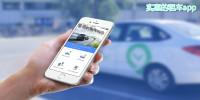 租车app哪个好